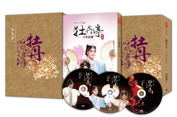 牡丹情緣:白先勇的崑曲之旅(作者簽名+DVD+精裝書盒)