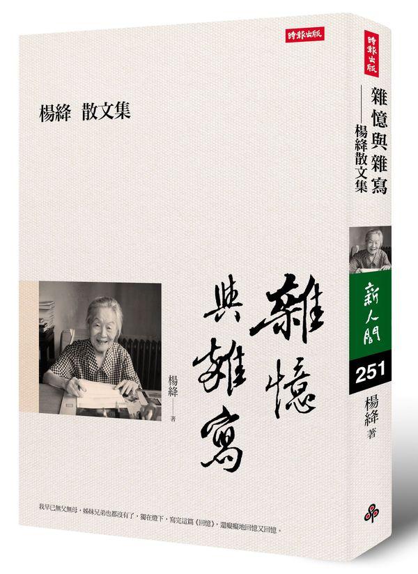 雜憶與雜寫:楊絳散文集