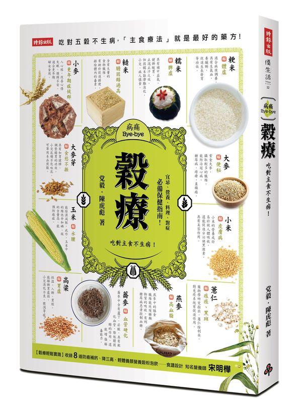 穀療:吃對主食不生病!防癌排毒、降三高、輕體補鈣的主食療法