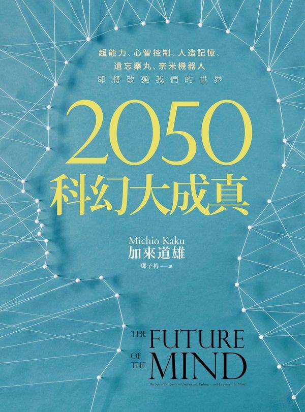 2050科幻大成真:超能力、心智控制、人造記憶、遺忘藥丸、奈米機器人,即將改變我們的世界