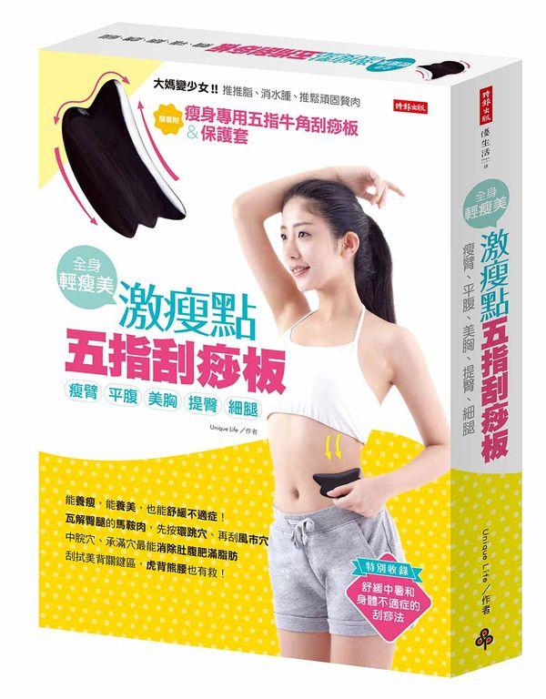 激瘦點五指刮痧板!瘦臂、平腹、美胸、提臀、細腿!全身輕瘦美(隨書附瘦身專用五指牛角刮痧板+保護袋)