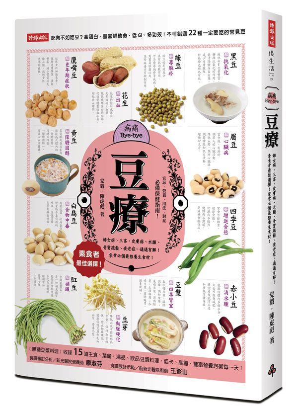 豆療:婦女病、三高、皮膚病、水腫、骨質疏鬆、衰老症…通通有解!素食者最佳選擇!家常必備最強養生食材!