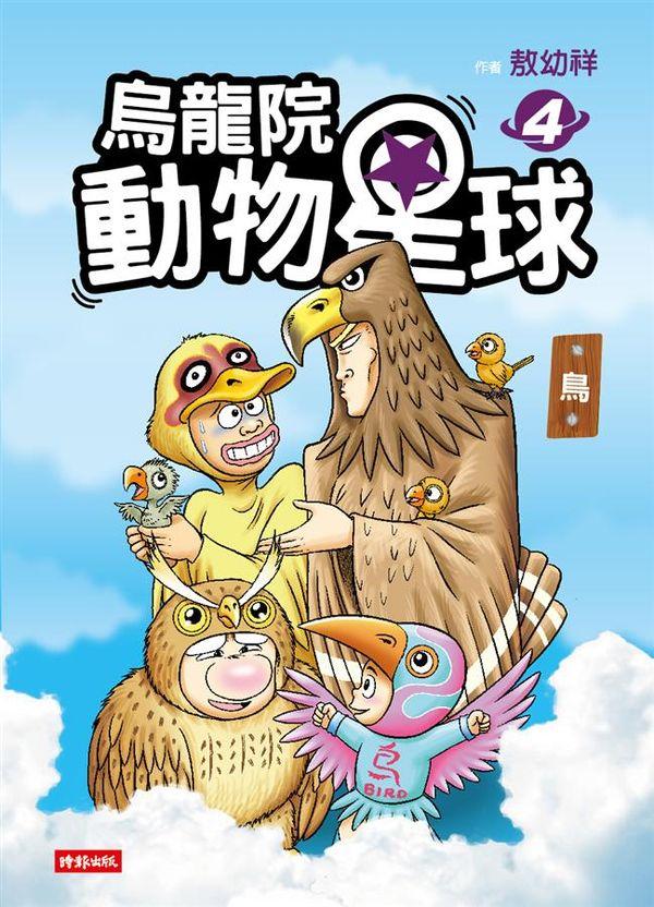 烏龍院動物星球4:鳥