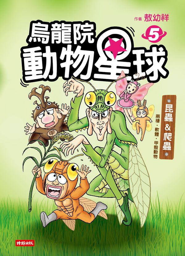 烏龍院動物星球 5:昆蟲 & 爬蟲.兩棲.軟體.甲殼動物