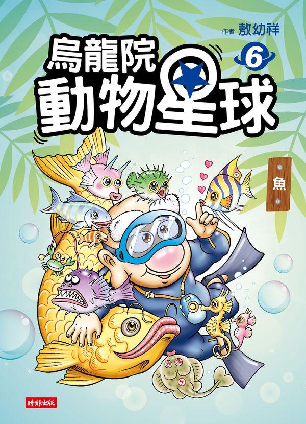 烏龍院動物星球6:魚
