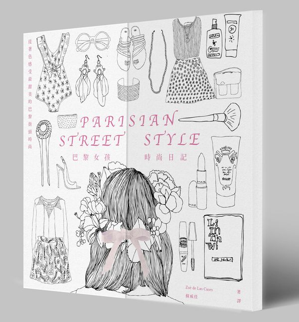 巴黎女孩時尚日記:從著色感受最甜美的巴黎街頭時尚