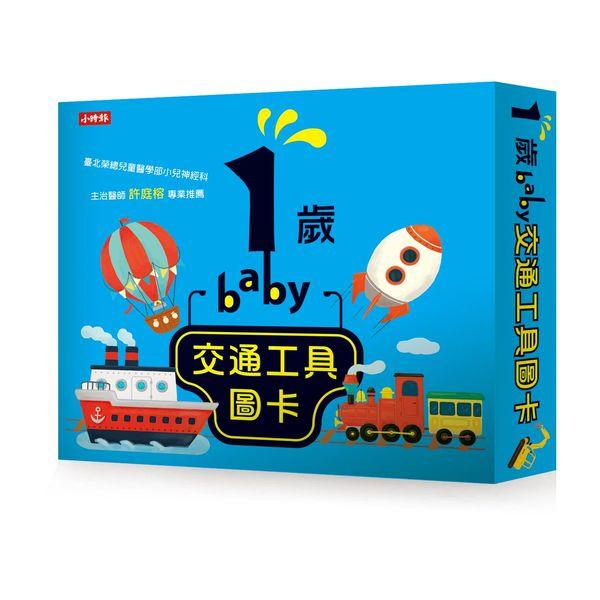 1歲baby交通工具圖卡