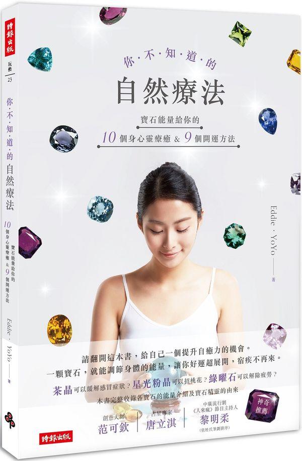 你不知道的自然療法:寶石能量給你的10個身心靈療癒&9個開運方法