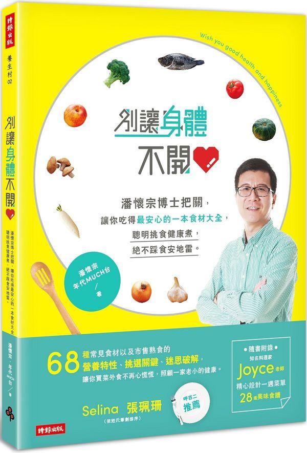 別讓身體不開心:潘懷宗博士把關,讓你吃得最安心的一本食材大全,聰明挑食健康煮,絕不踩食安地雷。