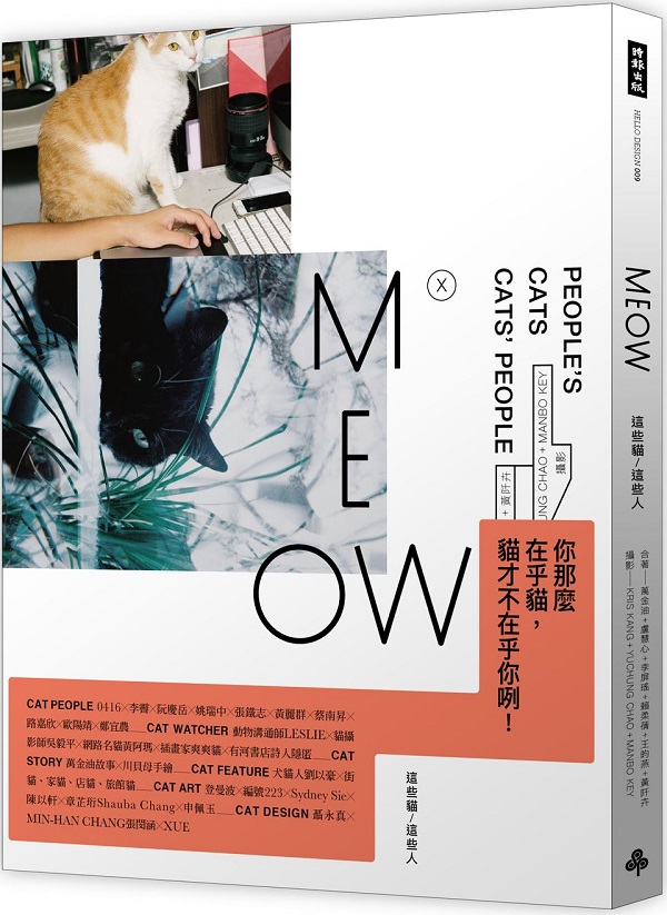 MEOW:這些貓 / 這些人(加贈 萬金油╳川貝母 貓短篇 別冊)