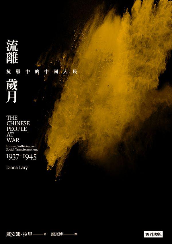 流離歲月:抗戰中的中國人民