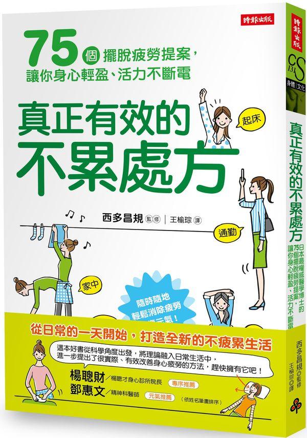 真正有效的不累處方:日本最權威醫學博士的75個擺脫疲勞提案,讓你身心輕盈、活力不斷電