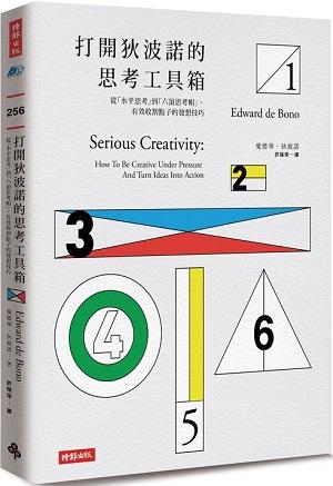 打開狄波諾的思考工具箱:從「水平思考」到「六頂思考帽」,有效收割點子的發想技巧〔附水平思考技巧整理、水平思考運用筆記、收割檢查表、構想處理檢查表〕