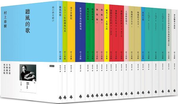 「身為職業小說家」村上長篇小說紀念套書