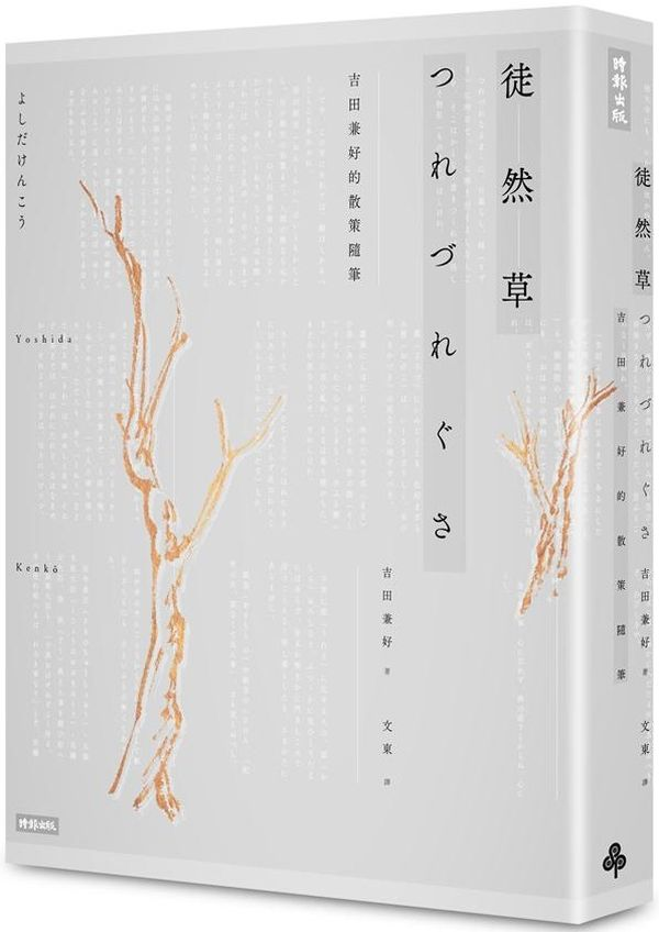 徒然草:吉田兼好的散策隨筆 2016年全新譯註版