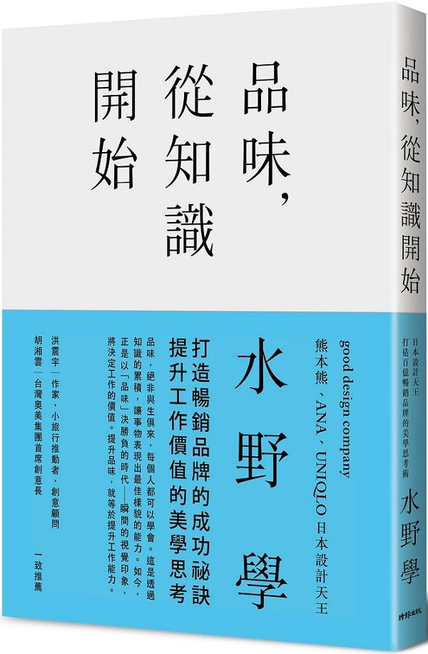 品味,從知識開始:日本設計天王打造百億暢銷品牌的美學思考術