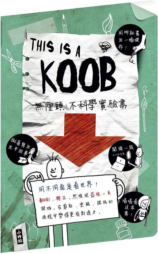 This is a KOOB 無厘頭、不科學實驗書