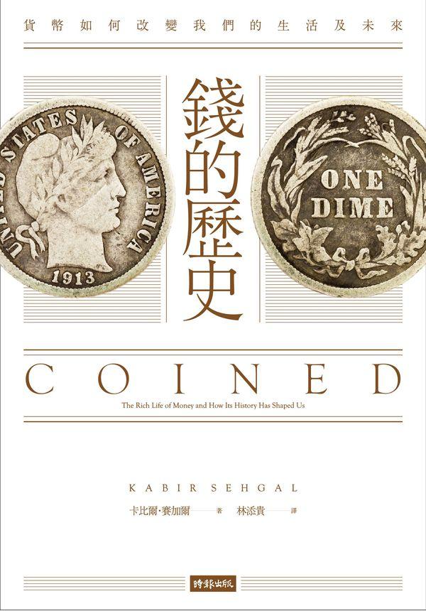 錢的歷史:貨幣如何改變我們的生活及未來