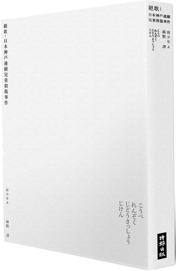 絕歌:日本神戶連續兒童殺傷事件