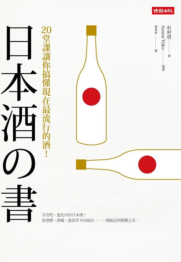 日本酒之書:20堂課讓你搞懂現在最流行的酒!