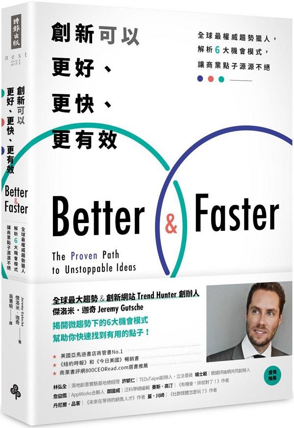 創新可以更好、更快、更有效:全球最權威趨勢獵人,解析6大機會模式,讓商業點子源源不絕