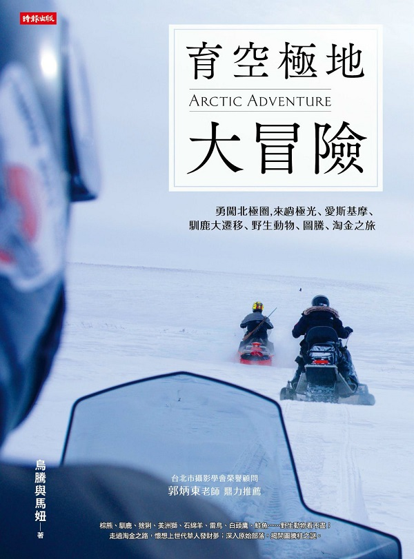 育空極地大冒險:勇闖北極圈,來趟極光、愛斯基摩、馴鹿大遷移、野生動物、圖騰、淘金之旅
