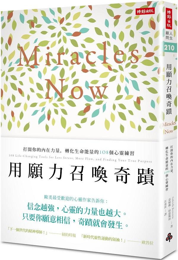 用願力召喚奇蹟:打開你的內在力量,轉化生命能量的108個心靈練習