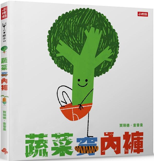 蔬菜穿內褲