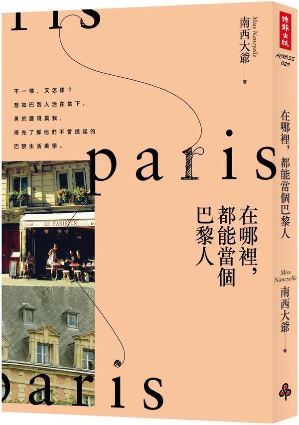 在哪裡,都能當個巴黎人