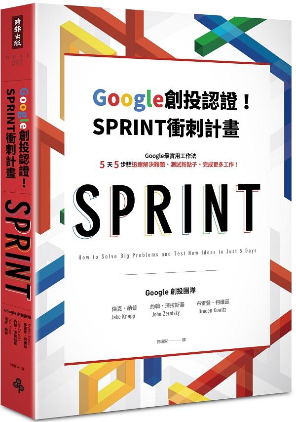 Google創投認證!SPRINT衝刺計畫:Google最實用工作法,5天5步驟迅速解決難題、測試新點子、完成更多工作!