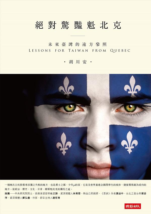 絕對驚豔魁北克:未來臺灣的遠方參照