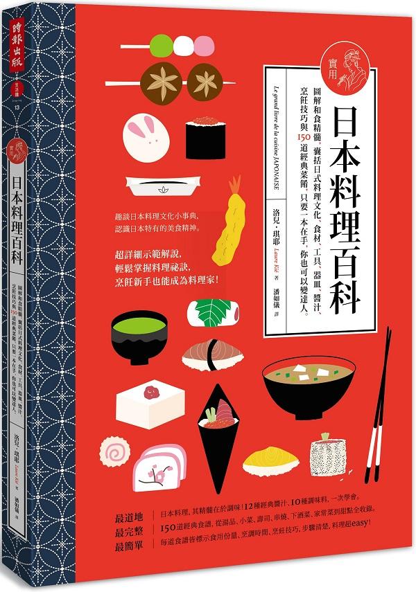 實用日本料理百科:圖解和食精隨,囊括日式料理文化、食材、工具、 器皿、醬汁、烹飪技巧與150道經典菜餚,只要 一本在手,你也可以變達人。