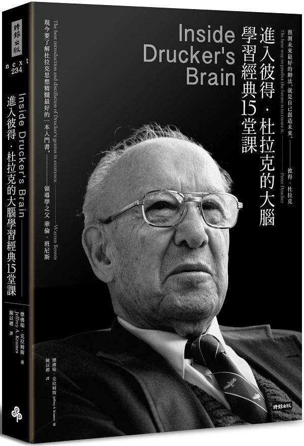 進入彼得.杜拉克的大腦,學習經典十五堂課(經典版)