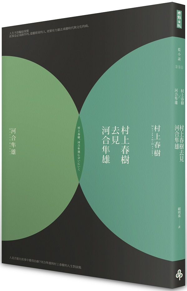 村上春樹去見河合隼雄(新版)