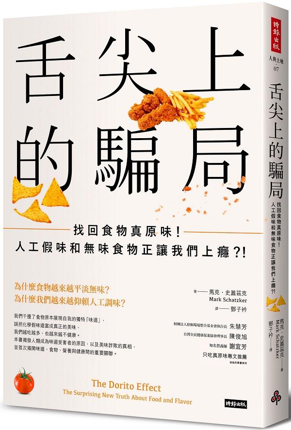 舌尖上的騙局:找回食物真原味!人工假味和無味食物正讓我們上癮?!