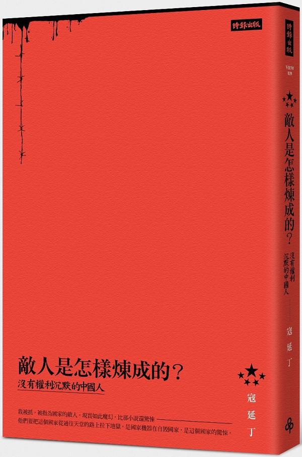 敵人是怎樣煉成的:沒有權利沉默的中國人
