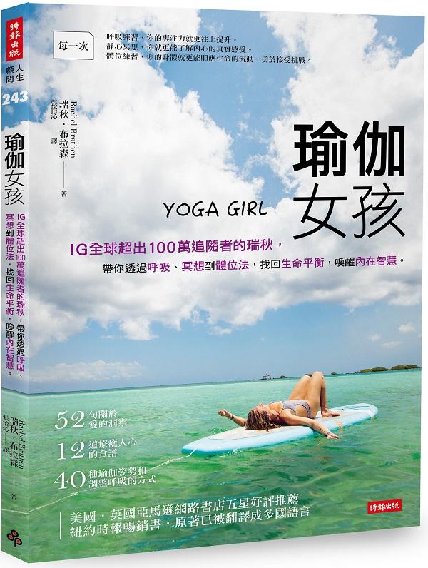 瑜伽女孩:IG全球超出100萬追隨者的瑞秋,帶你透過呼吸、冥想到體位法,找回生命平衡,喚醒內在智慧。
