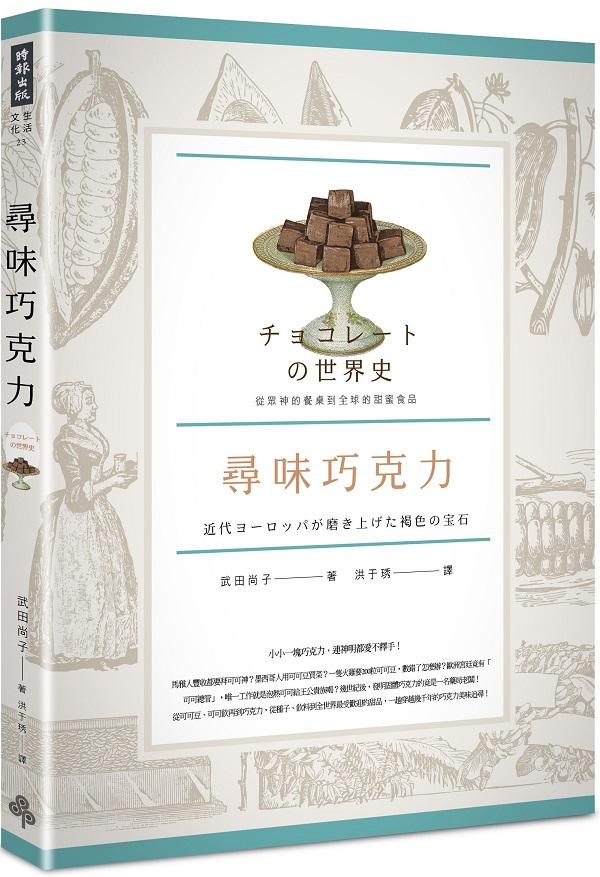 尋味巧克力:從眾神的餐桌到全球的甜蜜食品