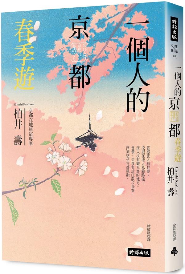 一個人的京都春季遊