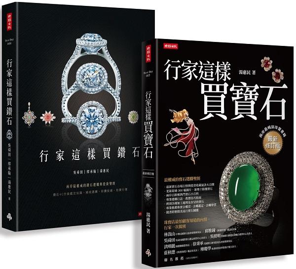 行家這樣買寶石.鑽石【超值限量套書(共兩冊)】