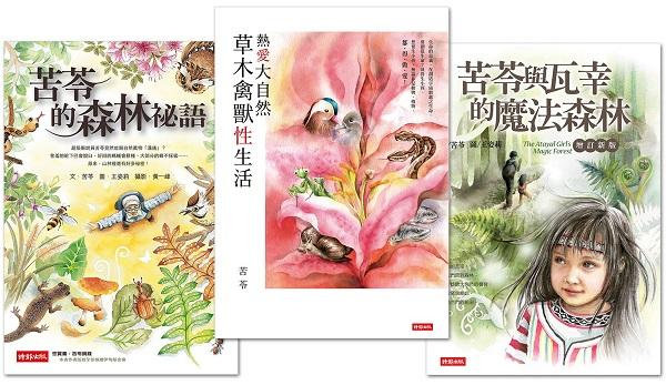 苦苓自然書寫三部曲:苦苓與瓦幸的魔法森林、苦苓的森林祕語、熱愛大自然 草木禽獸性生活