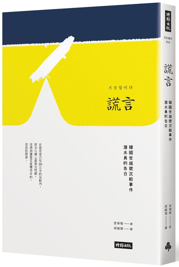 謊言:韓國世越號沉船事件潛水員的告白 | 拾書所