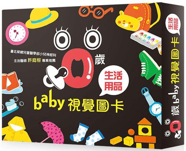0歲Baby視覺圖卡:生活用品篇