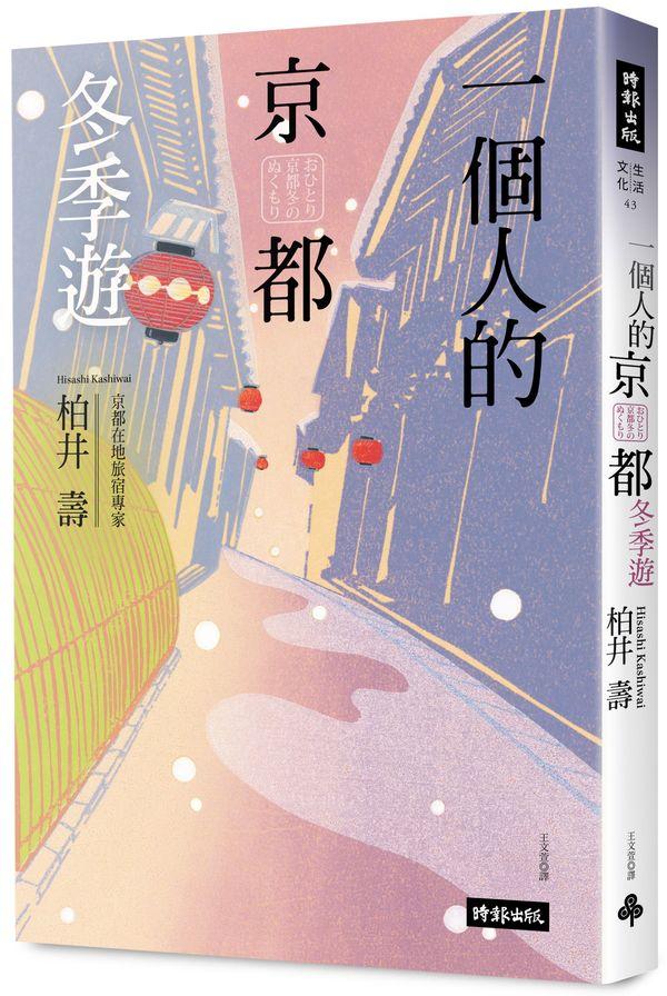 一個人的京都冬季遊