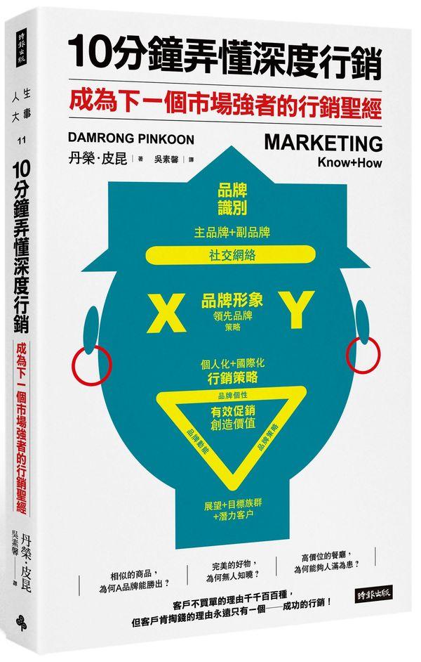 10分鐘弄懂深度行銷:成為下一個市場強者的行銷聖經