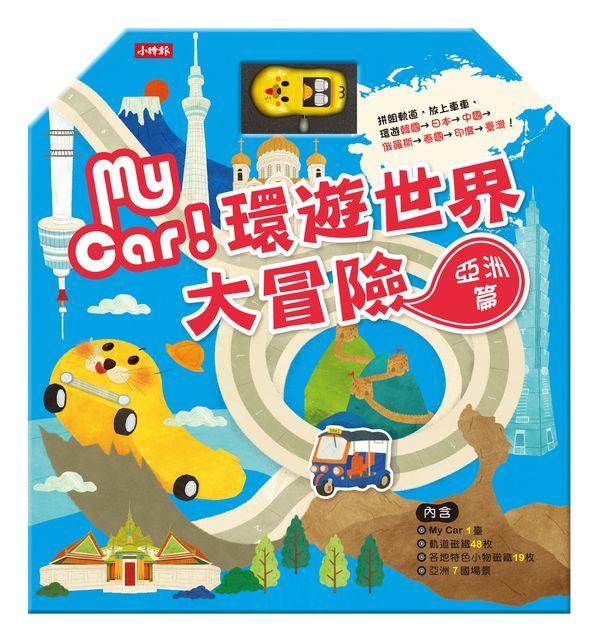 MY CAR環遊世界大冒險:亞洲篇
