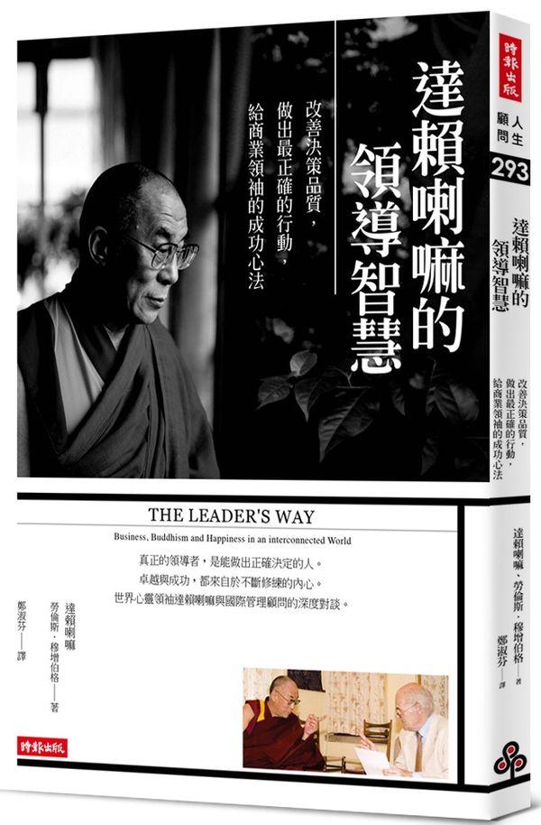 達賴喇嘛的領導智慧:改善決策品質,做出最正確的行動,給商業領袖的成功心法