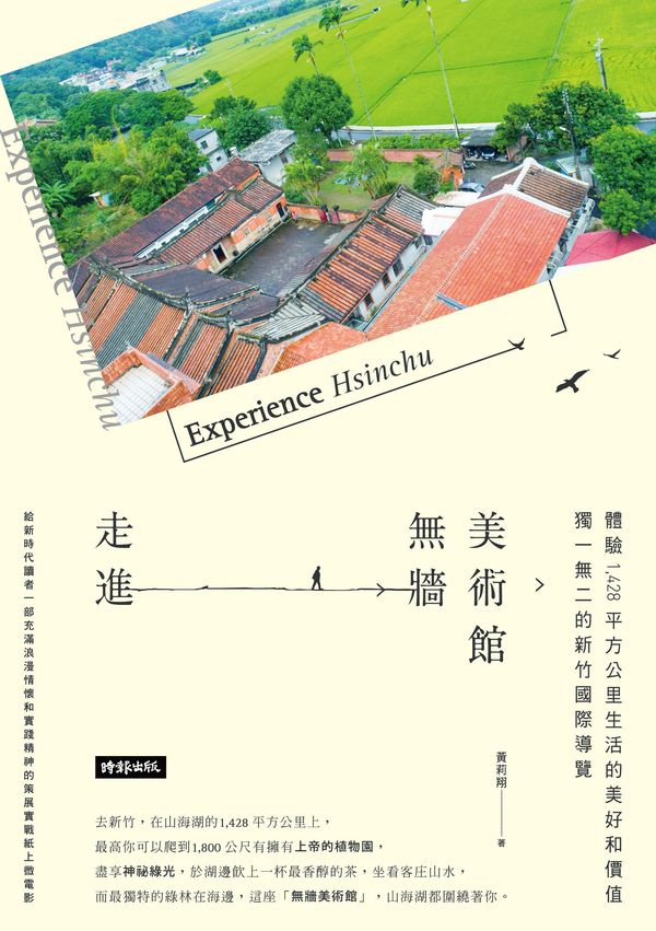 走進無牆美術館:獨一無二的新竹國際導覽,體驗1,428 平方公里生活的美好和價值