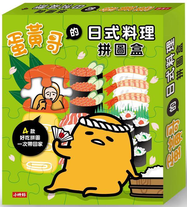 蛋黃哥的日式料理拼圖盒