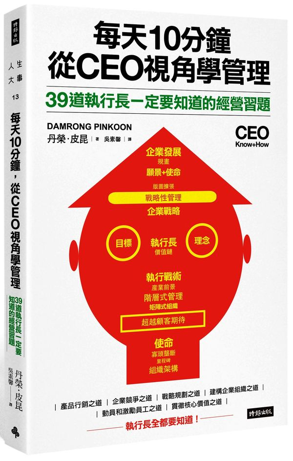 每天10分鐘,從CEO視角學管理:39道執行長一定要知道的經營習題